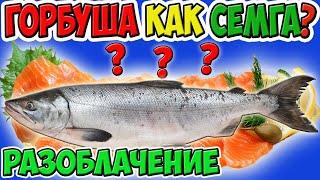 Проверка Рецепта Горбуша Соленая под Семгу ТОП 5 Праздничных Рецептов