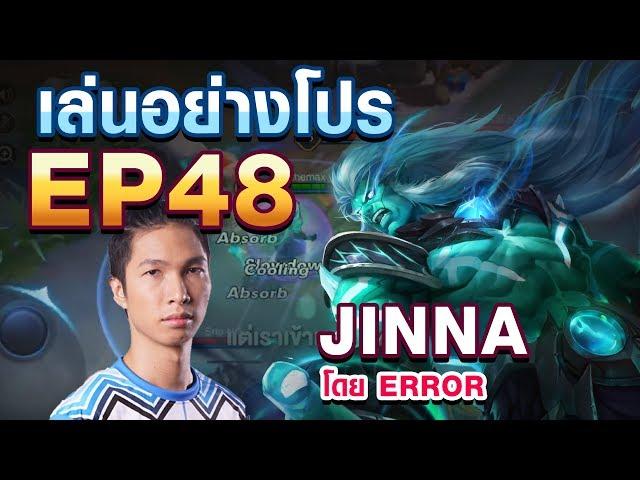เมจโถม ไม่มีถอย ! เล่นอย่าง Pro EP.48 Erl2oR สอนเล่น Jinna ใน 9 นาที !!