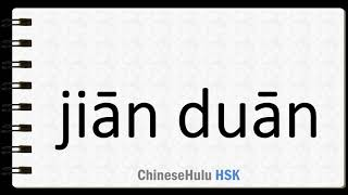 How to Say most advanced and sophisticated in HSK Chinese