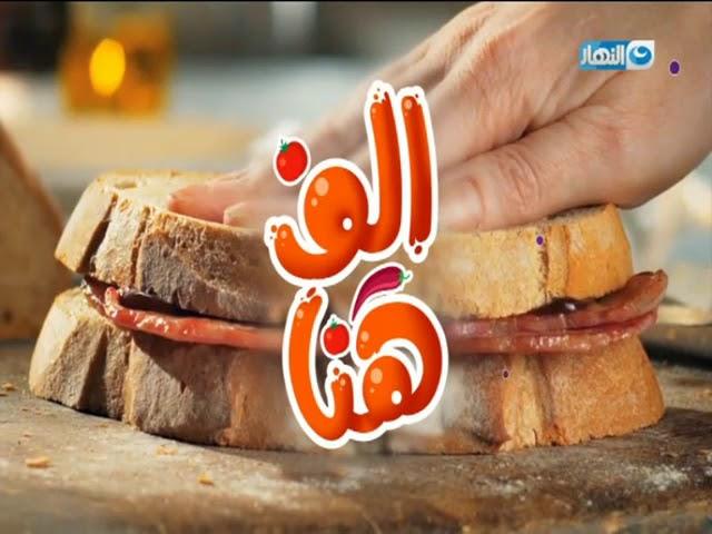 ألف هنا مع ريهام الديدي الحلقة الكاملة يوم 3 يونيو