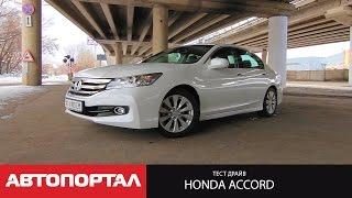Тест-драйв обновленной Honda Accord 2.4 2015 от АвтоПортал (тест рестайлингового Аккорда)