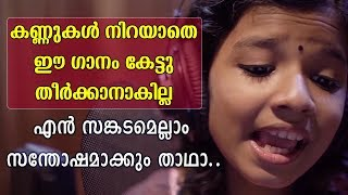Sreya Jayadeep New Heart Touching Malayalam Christian Song | Snehamam Eeshoye | God Loves You ©