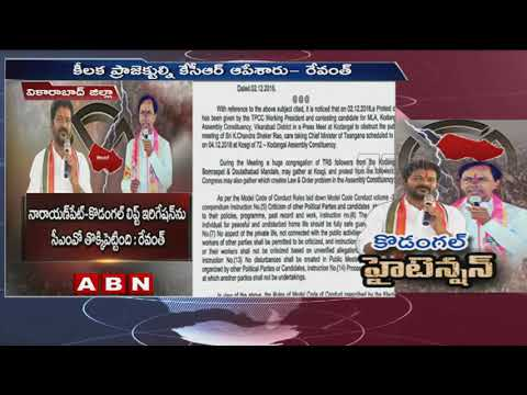 Revanth Reddy Warns KCR Over Kodangal Public Meeting   Telangana Elections 2018   ABN Telugu