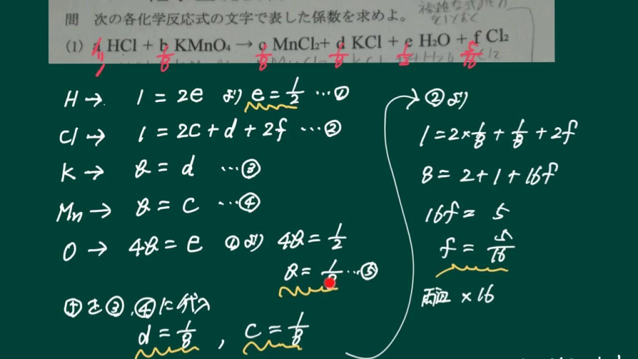 イオン 反応 式 係数