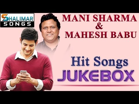 Manisharma And Mahesh Babu All Time Hit Songs || || Best Songs Collection VOL 1 || Shalimarcinema
