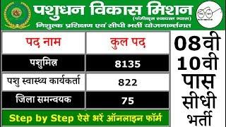 9000+ खाली पदों पर पशुपालन विभाग में निकली 2019 की बड़ी भर्ती (UP Pashupalan Vibhag Recruitment)