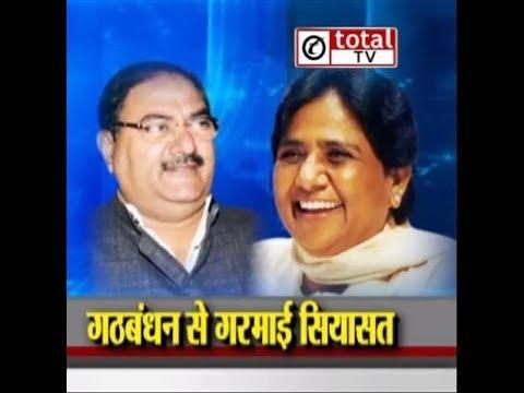 INLD-BSP के गठबंधन से कैसे गरमाई Haryana की सियासत ?