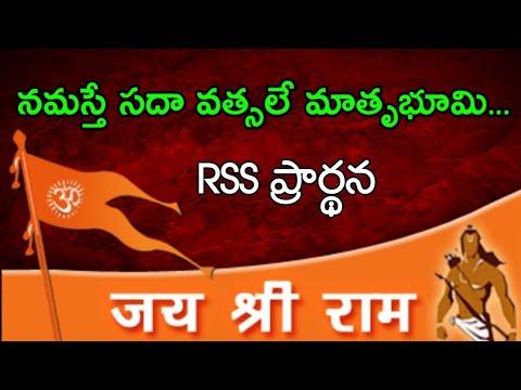 Rss Prayer Song With Meaning  Rss Prarthana  Namaste Sada Vatsala Matrubhume