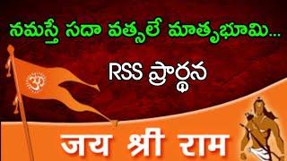 RSS Prayer Song with Meaning | RSS Prarthana | Namaste Sada Vatsala Matrubhume