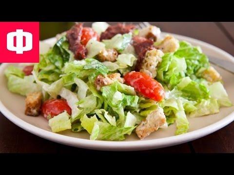 салат цезарь с курицей и соусом рецепт пошагово