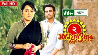 Bangla Natok - Sunflower | Episode 02 l Apurbo | Tarin |  Directed by Nazrul Islam Raju