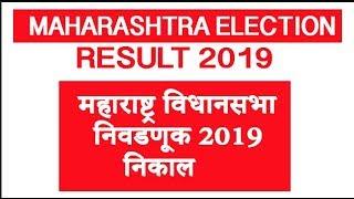 LIVE    महाराष्ट्र विधानसभा चुनाव २०१९ नतीजा    Maharashtra Vidhan Sabha Election Result 2019