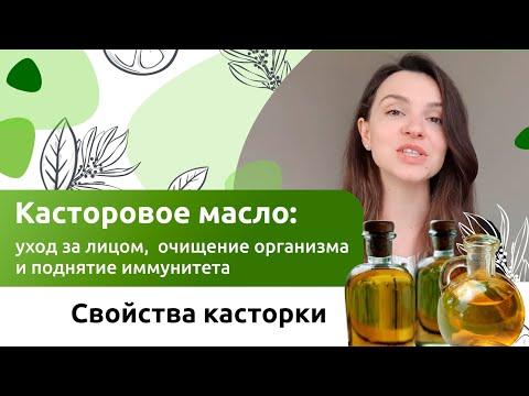 Касторовое масло: уход за лицом, очищение организма и поднятие иммунитета. Свойства касторки
