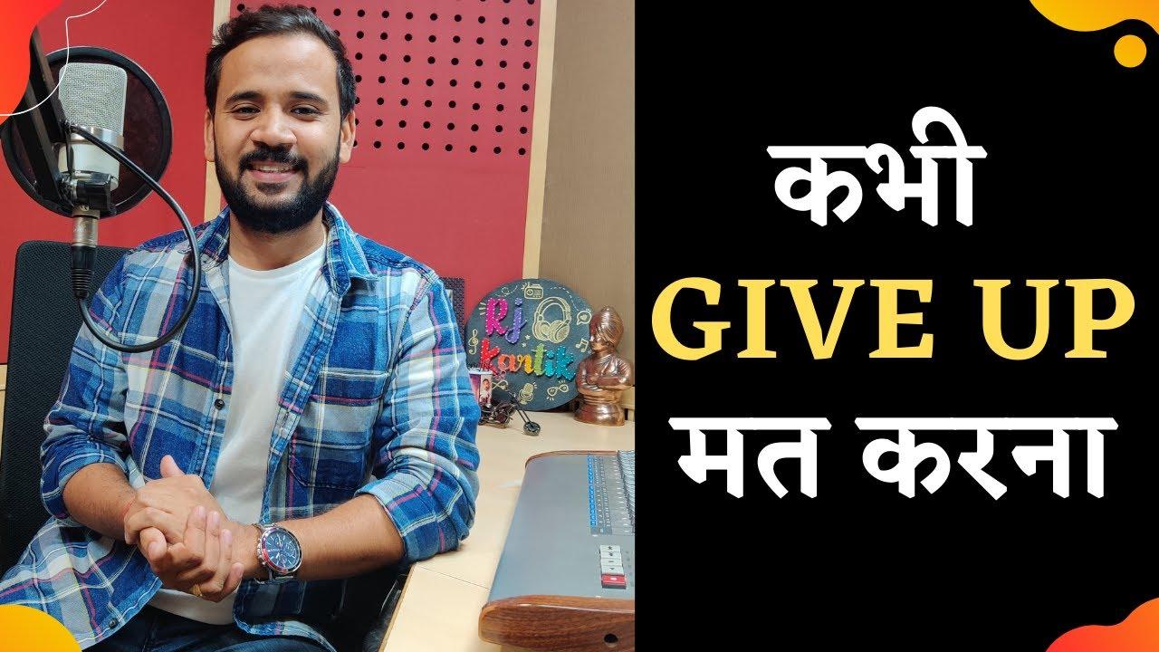 Motivational Story |  कभी Give Up मत करना | Rj Kartik Motivation | Inspirational Video