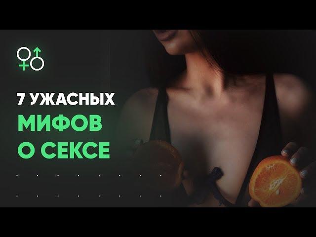 Разоблачение мифов о сексе. Как делают порно. БОЛЬШОЙ мастер-класс   Алекс Мэй 18+