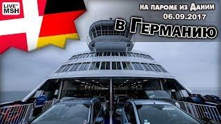 ЕП17 #8 Из Дании в Германию на пароме