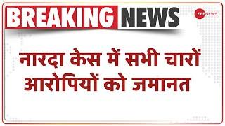 West Bengal: Narada bribery case में सभी चारों आरोपियों को जमानत | Latest News | Hindi News
