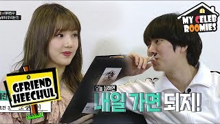 Download Video [My Celeb Roomies - GFRIEND] Heechul Slammed The Door In Yerin's Face 20170609 MP3 3GP MP4