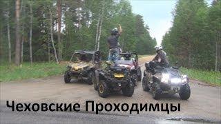 Чеховские Проходимцы Ока