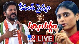 రేవంత్ సైన్యం వర్సెస్ షర్మిల వర్గం LIVE    Revanth Reddy Vs YS Sharmila - TV9 Exclusive