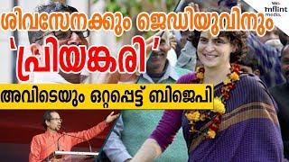ശിവസേനയും ജെഡിയുവും പ്രിയങ്കയെ പിന്തുണക്കുമ്പോള് | Priyanka Gandhi | Election 2019