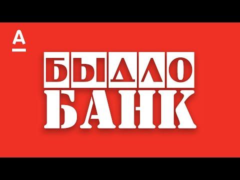 БЫДЛО в БАНКЕ. Почему я не рекомендую брать кредит в Альфа Банк Украина