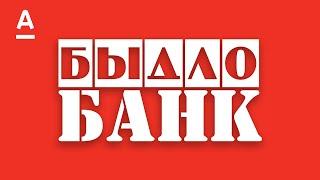 БЫДЛО в БАНКЕ. Почему нельзя брать кредит в Альфа Банк Украина