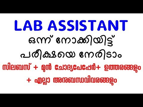 Lab Assistant Syllabus Previous Questions Answers With All Related Facts Gurukulam PSC Classes