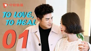 To love To heal - Episode 1(English sub) [Li Xirui, Jiang Chao]