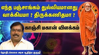▷Tamil Horoscope