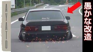 ハの字のタイヤの車が いかに危険か分かる動画【悪質DQN仕様車】