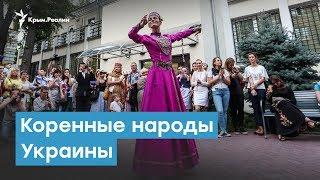 Право на Крым. Коренные народы Украины | Крымский вечер
