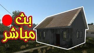انتهى البث | تنظيف البيوت بتصاميمكم! House Flipper
