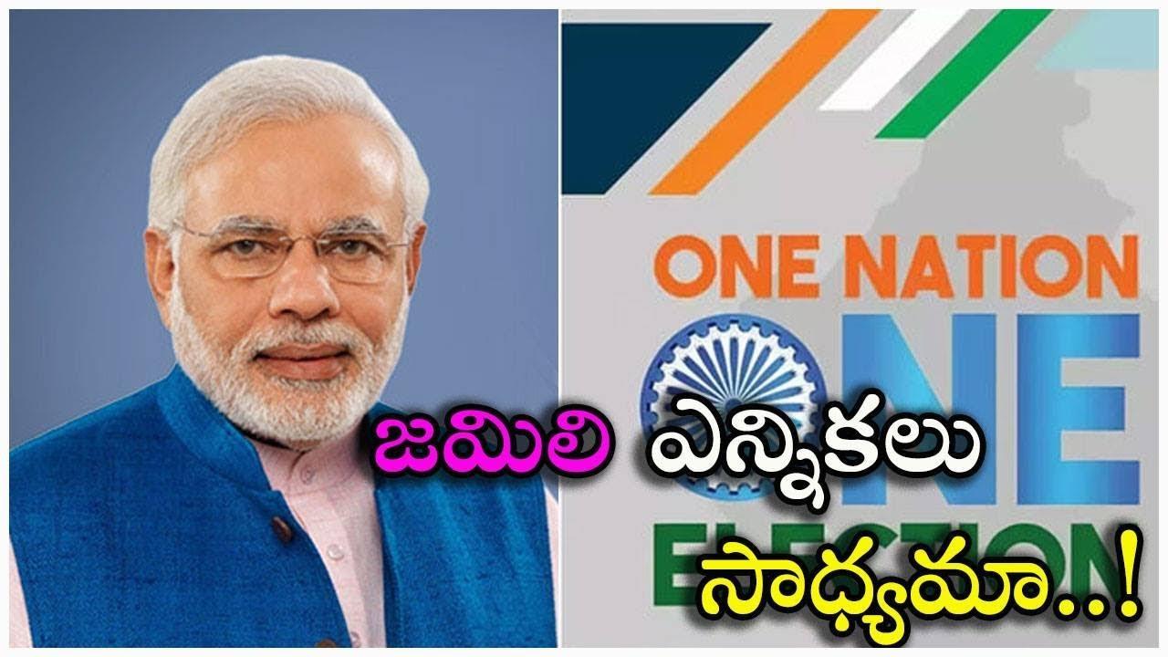 Image result for జమిలి ఎన్నికలు