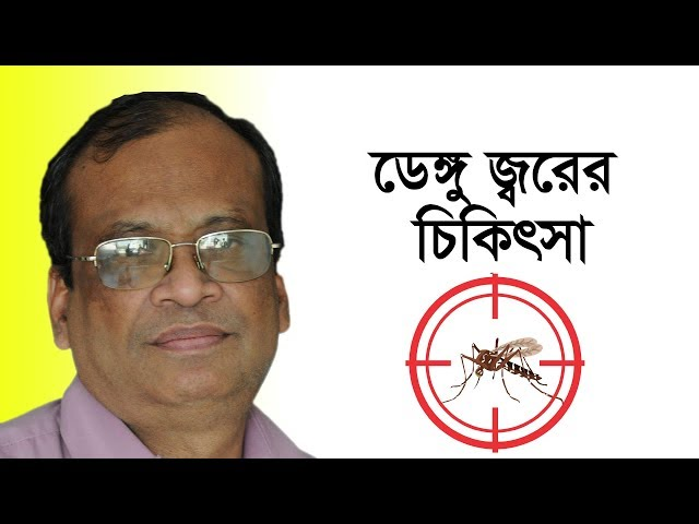 ডেঙ্গুজ্বর থেকে বাঁচতে প্রফেসর এবিএম আব্দুল্লাহ এর মূল্যবান পরামর্শ Dengue Fever Treatment
