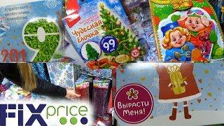ОБЗОР НОВЫЙ ГОД 2019 FIX PRICE НОВИНКИ ЦЕНЫ новогодний КАТАЛОГ товаров товары Подарки Декор декабрь