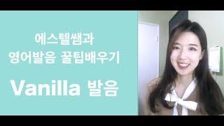 바닐라 Vanilla 발음 정복! 해외에서 바닐라 라떼…