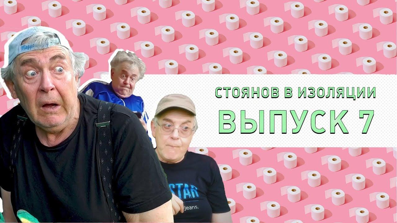 Стоянов в изоляции / Полный выпуск #7 / Чисто поржать рф