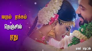 Intha Mamanoda Manasu...💕💞💕!!Song 🎶!!Tamil Love Whatsapp Status