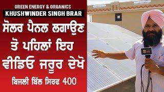 ਕਿਵੇਂ ਹੋ ਸਕਦਾ ਹੈ ਸੋਲਰ ਪੈਨਲ ਲਗਾਉਣ ਸਮੇਂ ਧੋਖਾ I Best On-Grid Solar system  I Solar Energy I Solar Panel