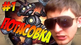 Hearthstone - Потасовка Битва против Механозода Funny and Lucky Moments #игры #gaming