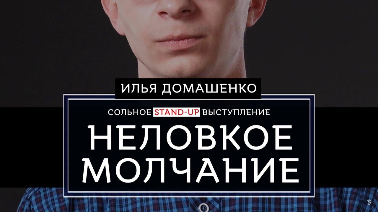Ролик Неловкое Молчание Скачать