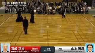 Masahiro MIYAZAKI M1- Masahiko YAMAMOTO - 17th Japan 8dan KENDO Championship - First round 15