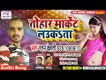 #Bhojpuri New Arkestra song 2019 || #Ratan dehati - तोहार मार्केट लउकता - सुपर हिट सॉन्ग
