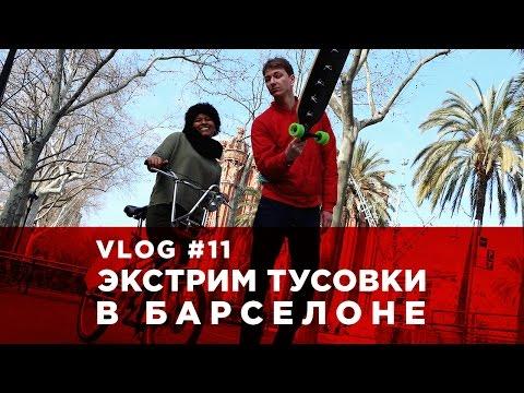 ЭКСТРИМ ТУСОВКИ В БАРСЕЛОНЕ. VLOG#11