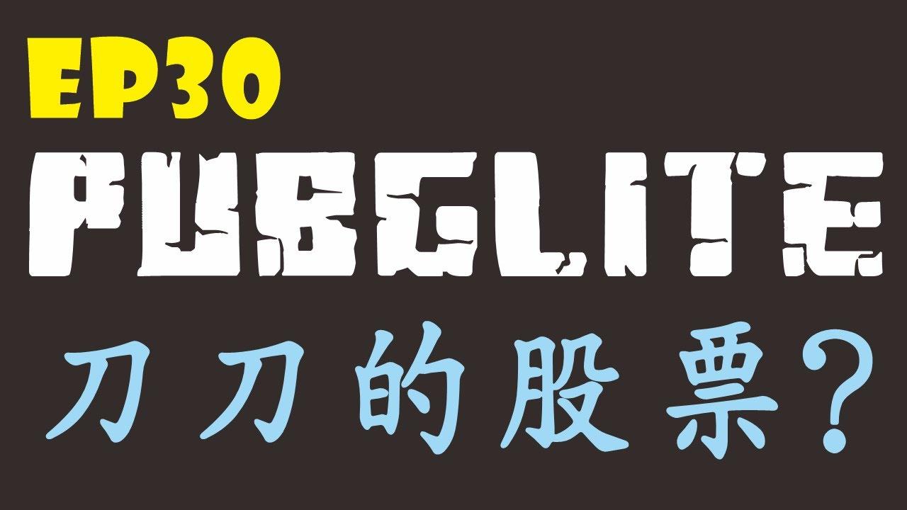 精華│PUBGLITE│輕量版吃雞 EP30 刀刀的股票? ft 刀刀、休息 2019/10/11
