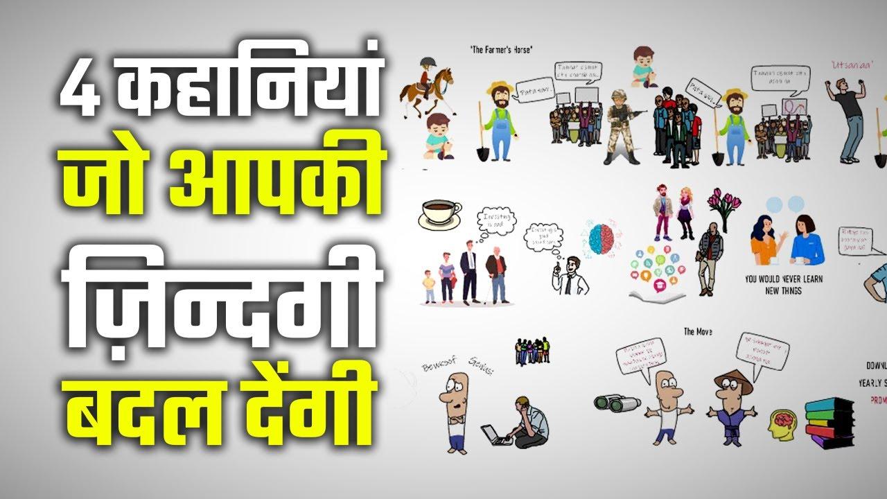 4 कहानियां जो आपकी ज़िन्दगी बदल देंगी | 4 Zen Stories That Will Change Your Life in Hindi | Yebook