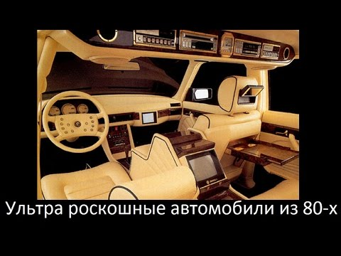Ультрароскошные авто из 80-х, которые ЗАТМЯТ новые - Познавательные и прикольные видеоролики