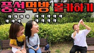 ENG 몰카) 풍선 먹방 몰카하기  / Balloon mukbang prank  [도광록 DoGwangRok]