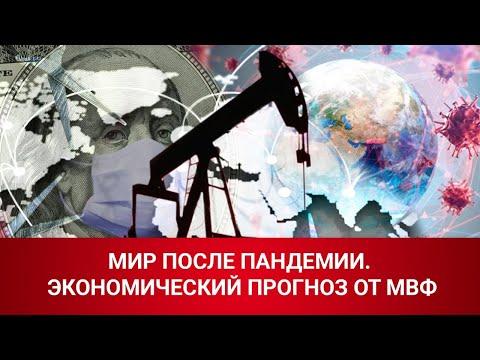 Мир после пандемии. Экономический прогноз от МВФ / МИР. Итоги (18.04.20)